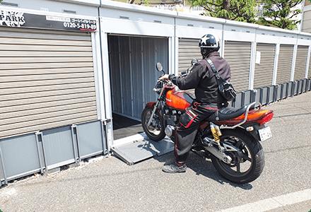 バイクガレージ バイク駐車場