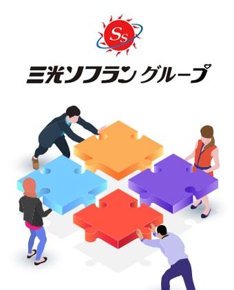 多種多様なグループ会社を活用した提案力(仮)