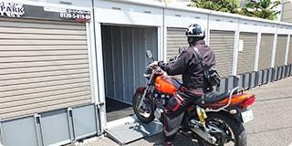 バイクガレージ・駐車場目安期間:3年~